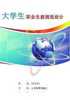 电子科学与技术专业学生职业生涯规划