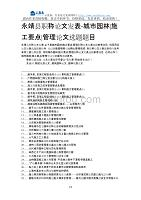 永靖县职称论文发表-城市园林施工要点管理论文选题题目
