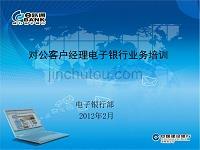 2012中国建设银行-对公客户经理电子银行业务培训