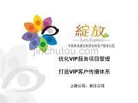 2浙江:优化VIP服务项目管理,打造VIP客户传播体系