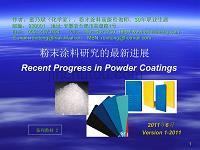2011粉末涂料年会-粉末涂料研究的最新进展