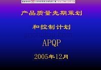 APQP 培训资料2005ppt模版课件
