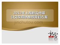 2012年上海新云传媒公交车媒体推荐策划方案