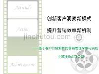 """北京公司""""创新客户洞察新模式 提升营销效率新机制""""案例"""