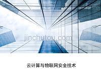 云计算与物联网安全技术 p16