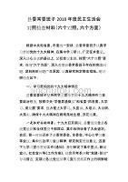 县委常委班子2018年度民主生活会