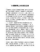 xx最新事业单位述职报告.doc