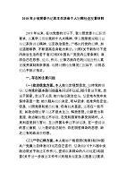 2018年乡镇党委书记民主生活会个人对照检查发言材料