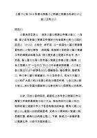 县委书记在2018年度镇党委书记抓基层党建工作述职评议会议上的讲话