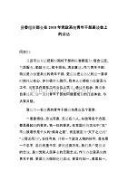 县委组织部长在2018年党政系统青年干部座谈会上的讲话