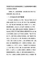 局党委书记在全面彻底肃清王三运流毒和影响专题民主生活会上的发言
