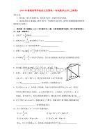 普通高等学校招生全国统一考试数学文科(上海卷