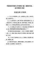村级组织工作制度(又新又全)