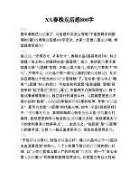 xx春晚观后感800字.doc