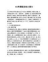 xx年酒店营销计划书.doc