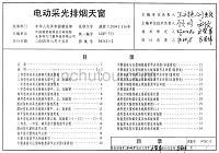CJBT-753电动采光排烟天窗04J621-2
