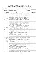 KYN28-12铠装移开式交流金属封闭开关设备出厂试验报告