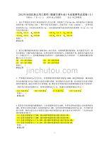 2012年暖通空调注册案例上午题