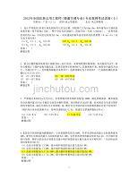 2012年暖通空调注册案例上午题-带答案