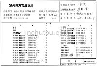 97R412室外热力管道支座图集CJBT-440