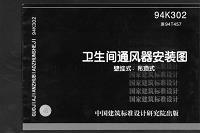 CJBT-336卫生间通风器安装图集
