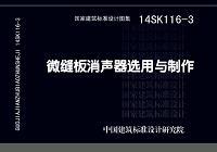 14SK116-3 微缝板消声器选用与制作