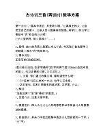 古诗词三首(两课时)教学方案.doc