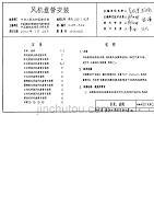 CJBT-549 01K403、01(03)K403风机盘管安装