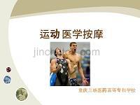运动医学按摩 重庆三峡医药高等专科学校