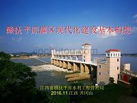 赣抚平原灌区现代化建设构想与初探改 江西省赣抚平原水利工程管理局