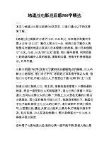 地道战电影观后感500字精选.doc