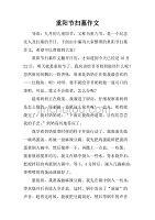 重阳节扫墓作文.doc