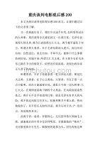 重庆谈判电影观后感200.doc