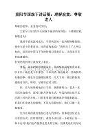 重阳节国旗下讲话稿:理解寂寞,尊敬老人.doc