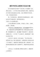 重阳节的礼仪教育月活动方案.doc