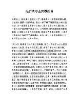 经济法专业实践报告.doc