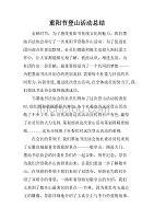 重阳节登山活动总结.doc