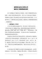 国网湖北省电力有限公司输变电工程概算编制细则(2018年版)