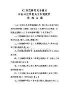 XX市农林局关于建立农业林业法制员工作制度的实施方案