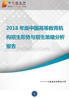 中国高等教育机构招生形势与招生策略分析报告2018年版