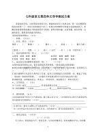 七年级语文第四单元导学测试方案1