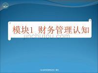 【精品PPT】企业财务管理实务课件(2)