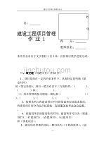 电大建设项目工程管理4次作业