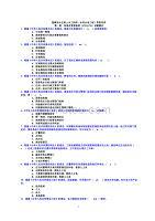 注册土木工程师(水利水电工程)资格考试法规及管理条例题目