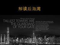 广东省深圳市解读后海湾项目分享(68页)