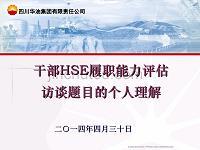 hse履职能力评估应试辅导 四川华油集团有限责任公司