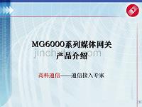 radon系列mg6000媒体网关产品介绍 高科通信——通信接入专家