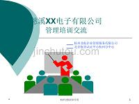 iso9000质量管理体系改进措施内训 杭州北航企业管理服务有限公司