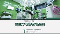 齐鲁气片-慢性支气管炎鉴别诊断
