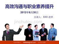 高效沟通与职业素养提升讲义